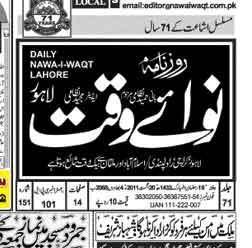 pakistan urdu newspaper